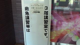 2014福岡AED3.jpg
