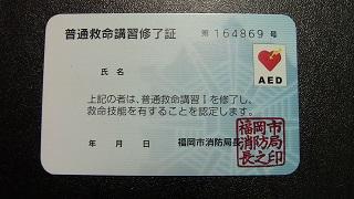 2014福岡AED6.jpg