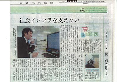 岡信太郎記事20140202.pngのサムネイル画像のサムネイル画像